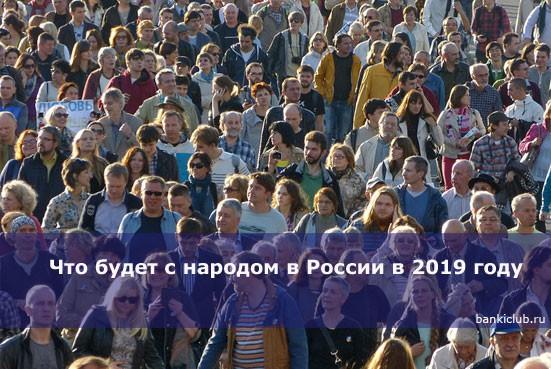 Что будет с народом в России в 2019 году