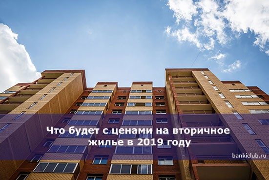 Что будет с ценами на вторичное жилье в 2019 году