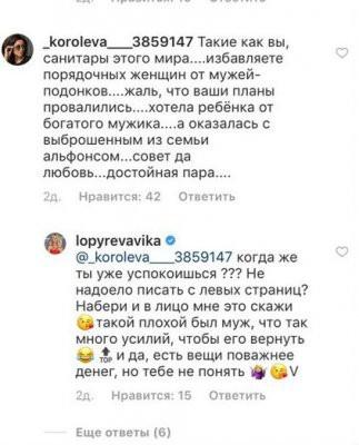 Беременная Виктория Лопырева публично поскандалила с девушкой, которую приняла за Татевик Карапетян
