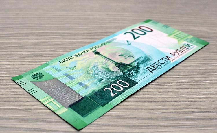 Житель России продает банкноту в 200 рублей за 1,5 миллиона