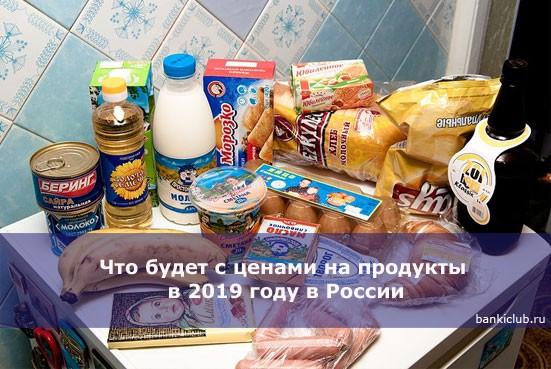 Что будет с ценами на продукты в 2019 году в России