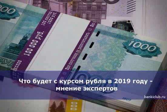 Что будет с курсом рубля в 2019 году — мнение экспертов