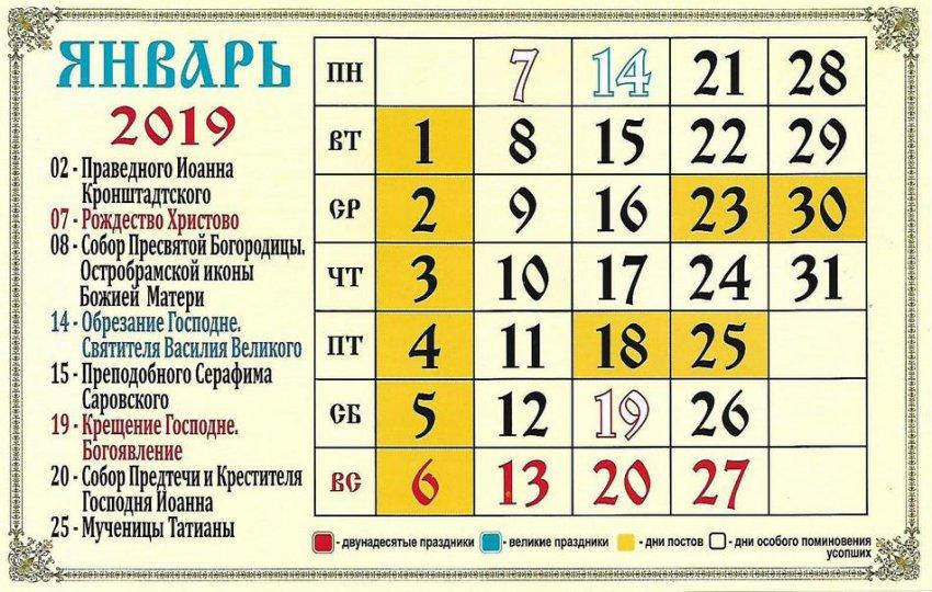 Какой праздник сегодня 2 января 2019 отмечают в России и мире