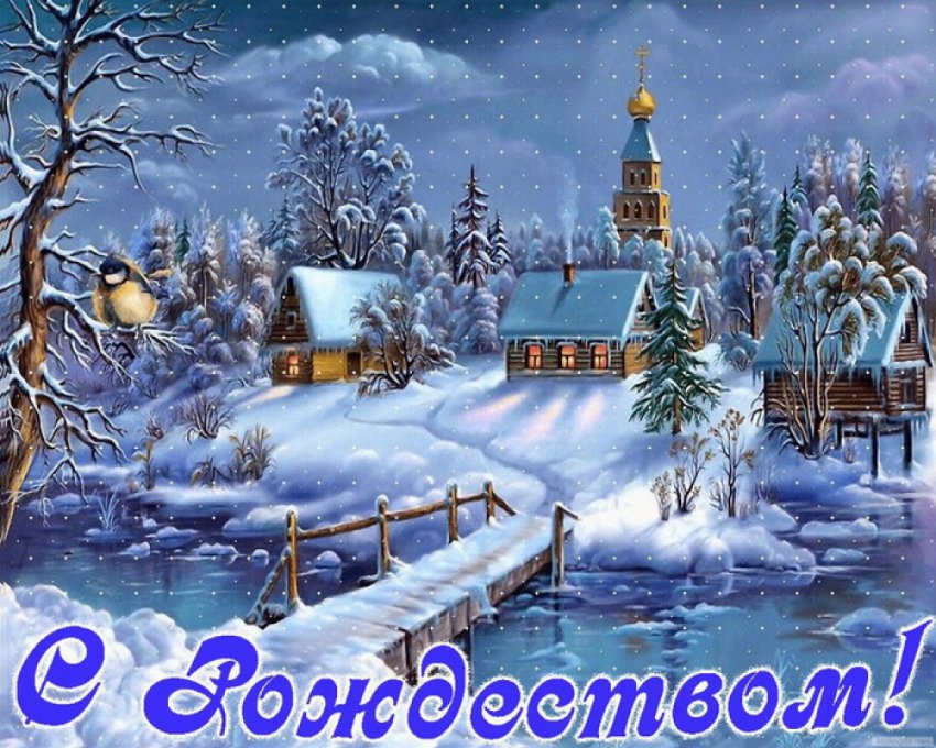 Поздравления с Рождеством Христовым 2019 - красивые своими словами