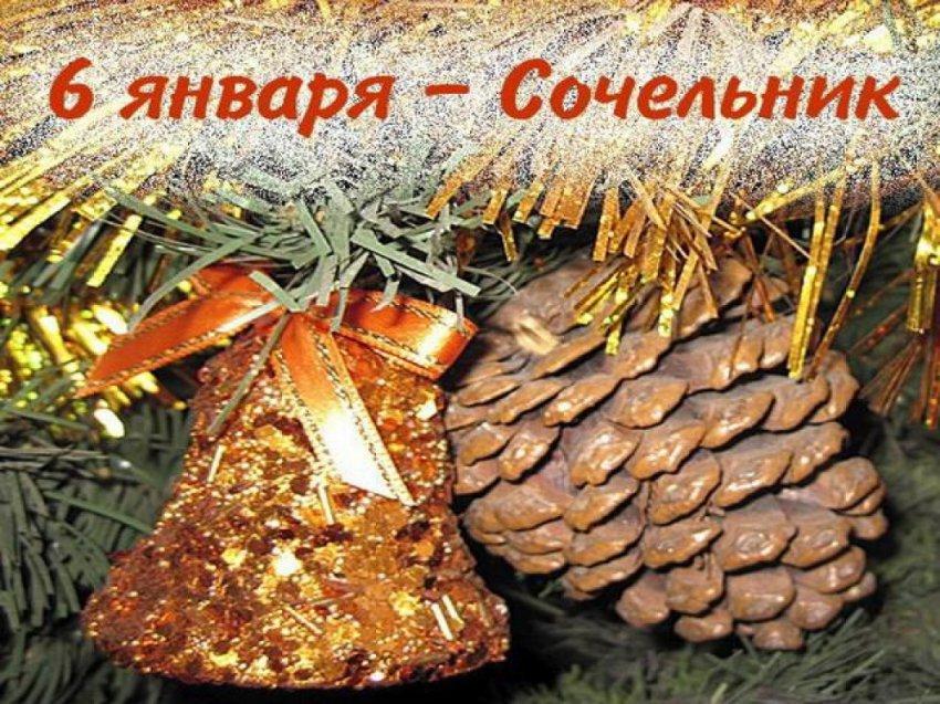 Рождественский Сочельник 2019 - что готовить, приметы, традиции