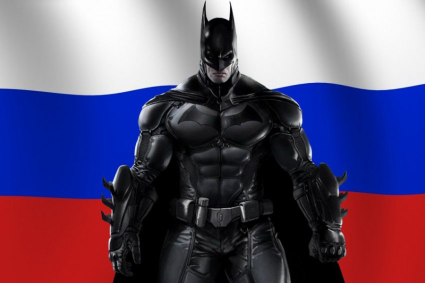 Россия - Бэтмен современного мира