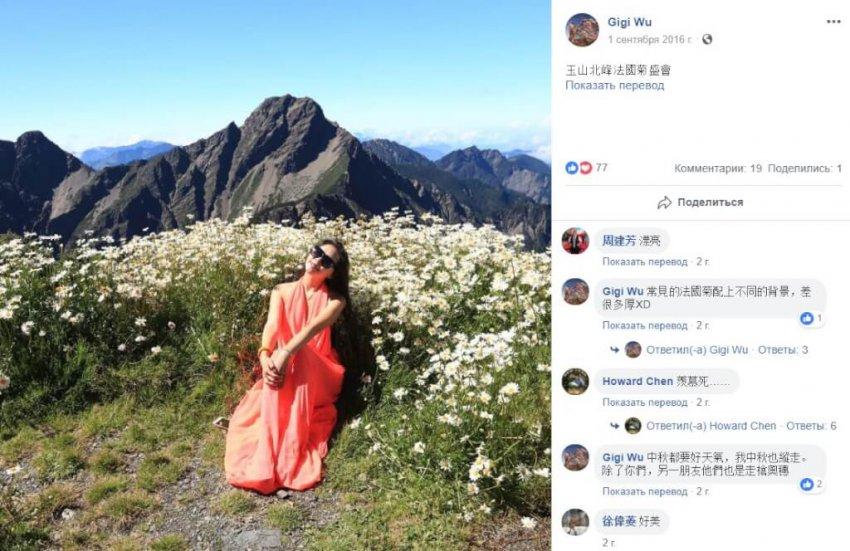Альпинистка в бикини погибла в горах Тайваня