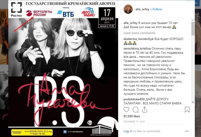 Генпрокуратура проверит информацию о выделении Пугачёвой 40 миллионов на концерт