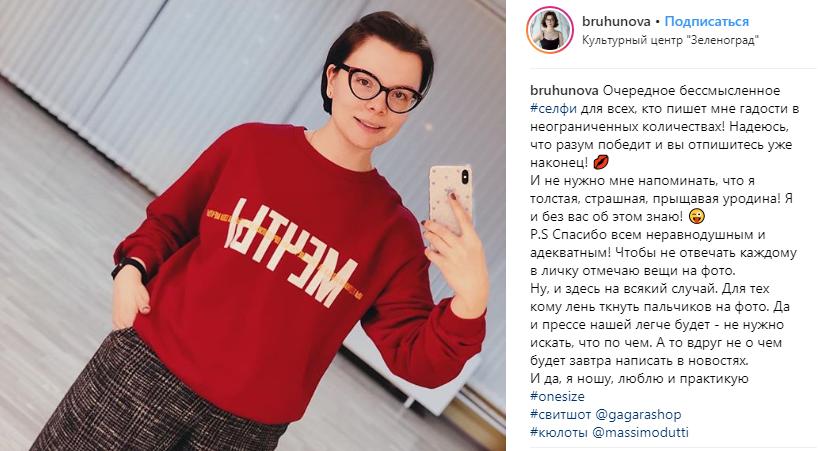 Возлюбленная Петросяна Татьяна Брухунова назвала себя толстой прыщавой уродиной