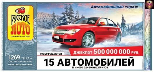 Русское лото: когда следующий, 1269 тираж, во сколько