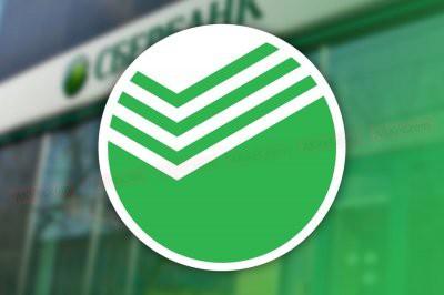 Сбербанк повысил ставки по рублевым вкладам с 1 февраля