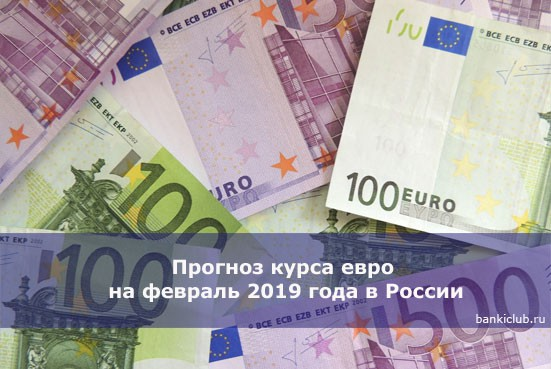 Прогноз курса евро на февраль 2019 года в России