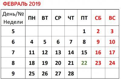 Составлен производственный календарь на февраль