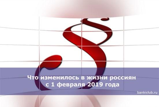 Что изменилось в жизни россиян с 1 февраля 2019 года