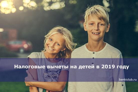 Налоговые вычеты на детей в 2019 году