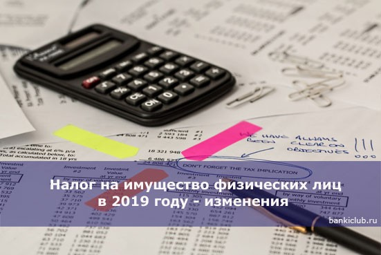 Налог на имущество физических лиц в 2019 году — изменения