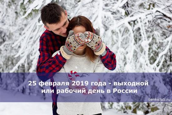 25 февраля 2019 года — выходной или рабочий день в России