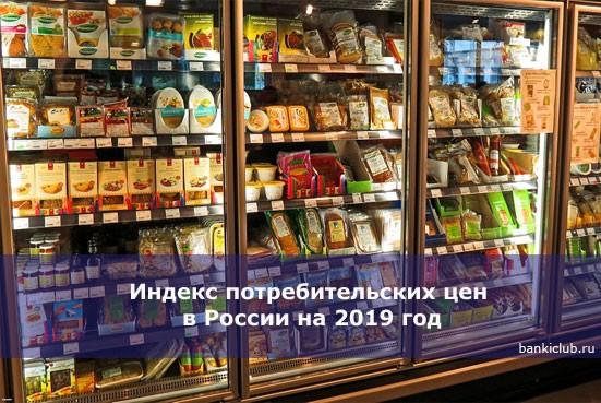 Индекс потребительских цен в России на 2019 год
