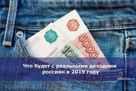 Что будет с реальными доходами россиян в 2019 году