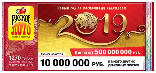 Когда следующий, 1270 тираж, лотереи Русское лото, во сколько