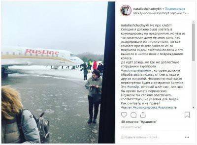 В Воронеже пассажирский самолет застрял в снегу
