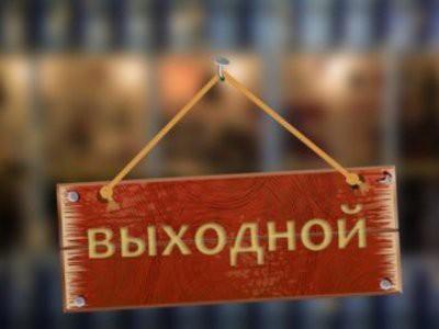 День Защитника Отечества: как будут отдыхать россияне