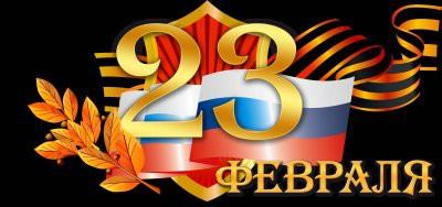 Выходной за 23 февраля будет перенесен на майские праздники