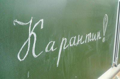 В Оренбурге школы закрывают на карантин