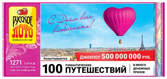 Русское лото 1271 тираж проверить билет за 17 февраля 2019