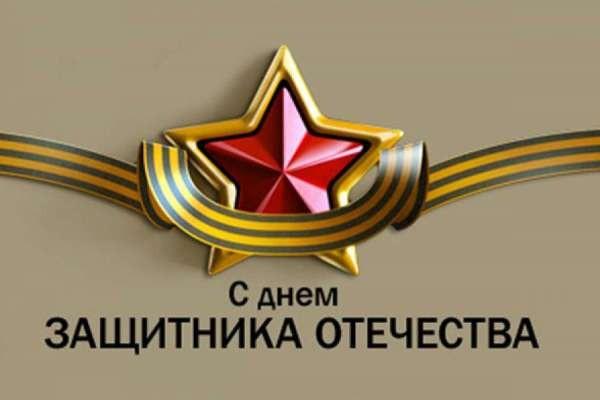 Какой праздник сегодня, 23 февраля 2019: в России отмечается День защитника Отечества