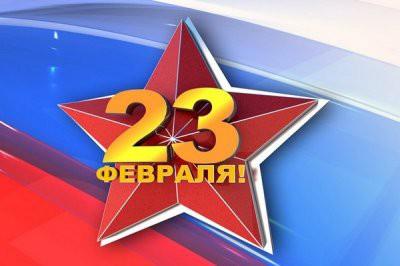 23 февраля в России - выходной