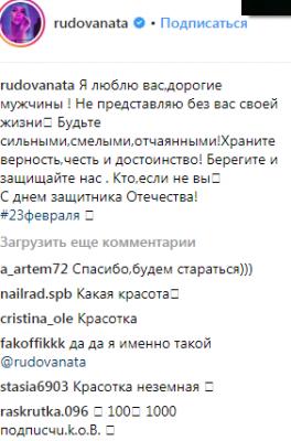 Наталья Рудова голым телом поздравила мужчин с 23 февраля