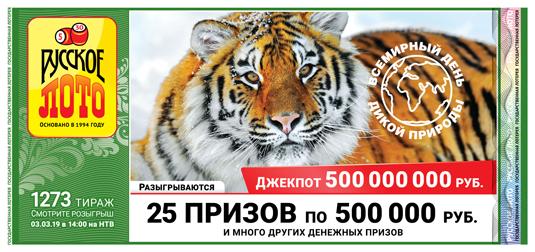 Когда следующий, 1273 тираж, лотереи Русское лото, во сколько