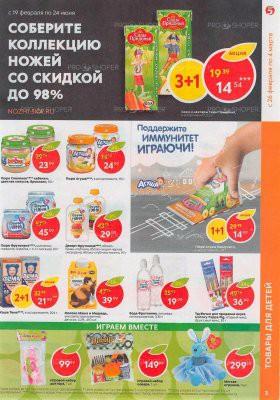 Сеть магазинов «Пятерочки» сообщает об новых акциях