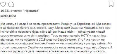 Украинская группа Kazka отказалась ехать на Евровидение - 2019
