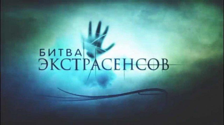 Участник «Битвы экстрасенсов» Пахом высказал свою точку зрения на скандал вокруг шоу