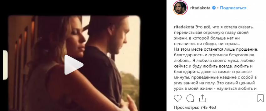 Рита Дакота призналась, что всегда будет любить Соколовского, и посвятила ему новую песню
