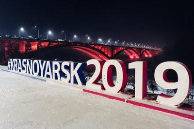 В Красноярске стартовали соревнования Универсиады-2019