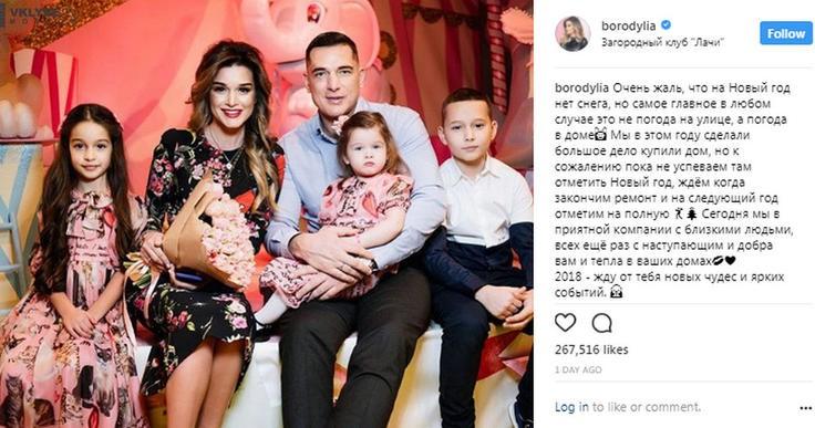 Ксения Бородина: «2018 – жду от тебя новых чудес и ярких событий»