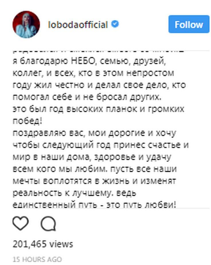 Светлана Лобода подвела итоги 2017 года: «Это был год высоких планок и громких побед!»