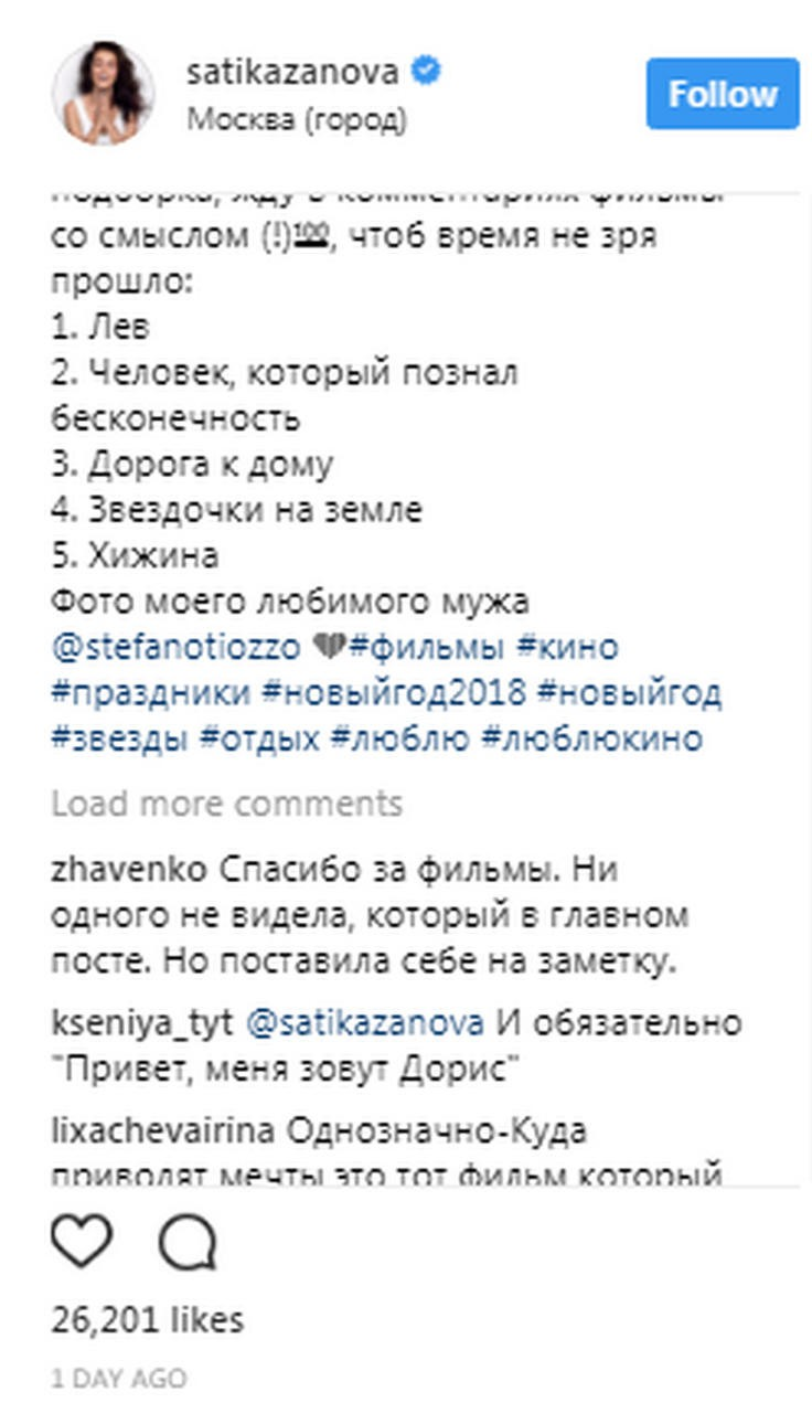 Какие фильмы советует посмотреть Сати Казанова в праздники?