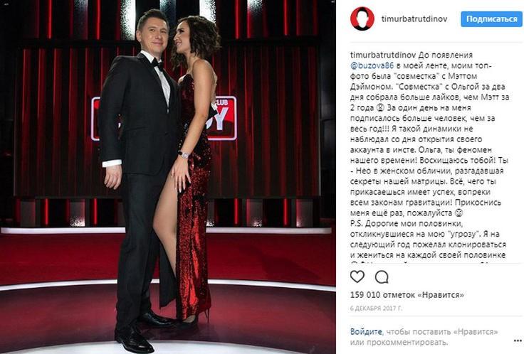 Тимур Батрутдинов попросил прекратить женить его на Ольге Бузовой