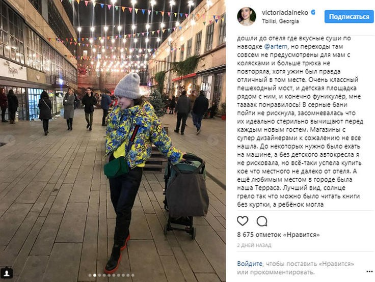 Виктория Дайнеко о Грузии: «В Тбилиси безумно приятные люди, везде себя чувствуешь долгожданным гостем»