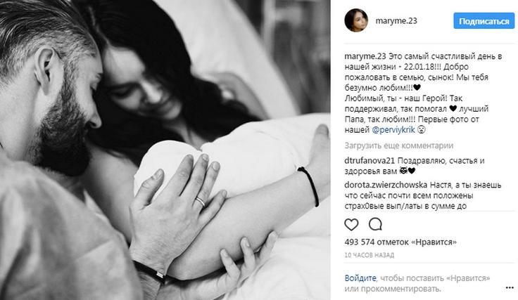 Рэпер Мот в 2018 году стал впервые отцом