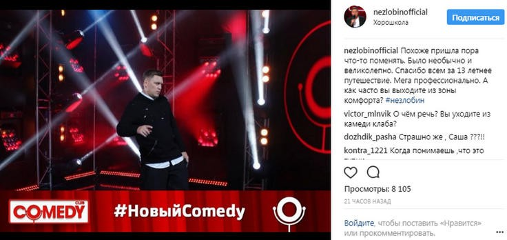 Александр Незлобин и Сергей Светлаков в 2018 году меняют телеканал