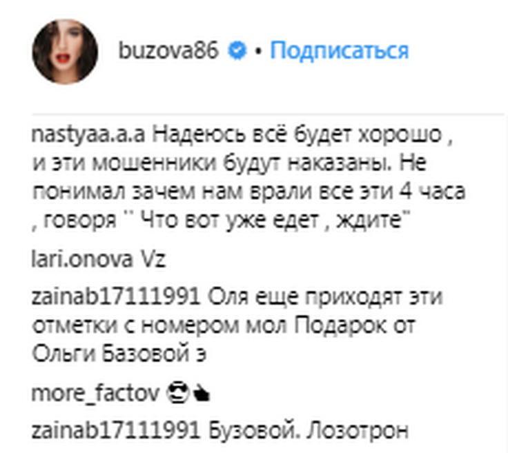 В Чебоксарах поклонники ждали Ольгу Бузову
