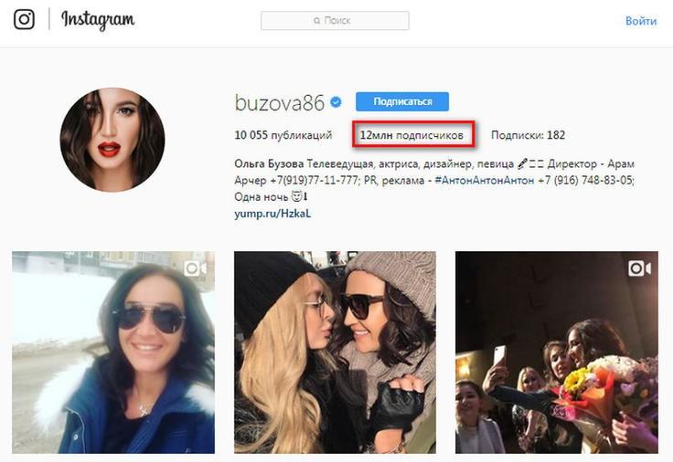 На аккаунт Ольги Бузовой подписано 12 миллионов подписчиков: «Мой Инстаграм номер 1 в России»