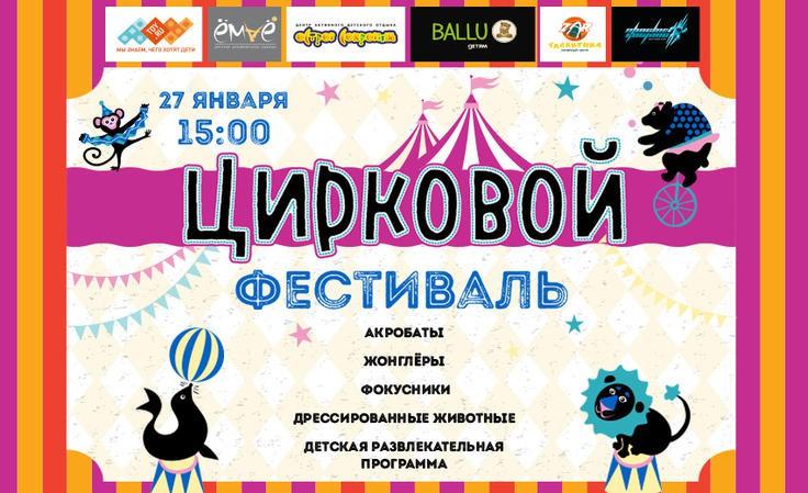 В Казани состоится цирковой фестиваль