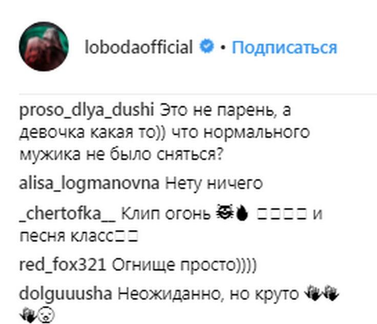 25 января Светлана Лобода представила премьеру нового клипа «Парень»