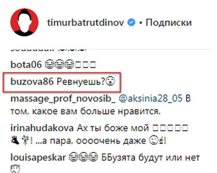 Тимур Батрутдинов ревнует Ольгу Бузову к американскому красавчику?